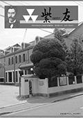 再刊第6号 PDF
